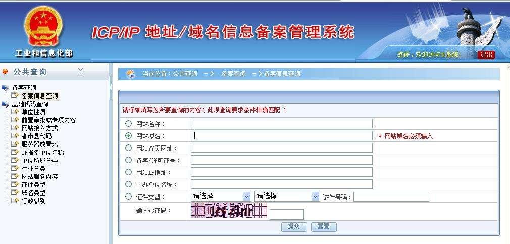 关于开展2013年第二次全国网站备案信息抽查评估的通知